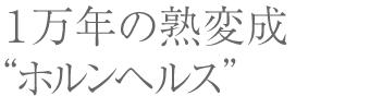 """1万年の熟変成""""ホルンヘルス"""