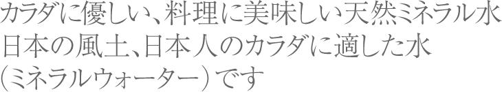日本人のカラダに適した水(ミネラルウォーター)